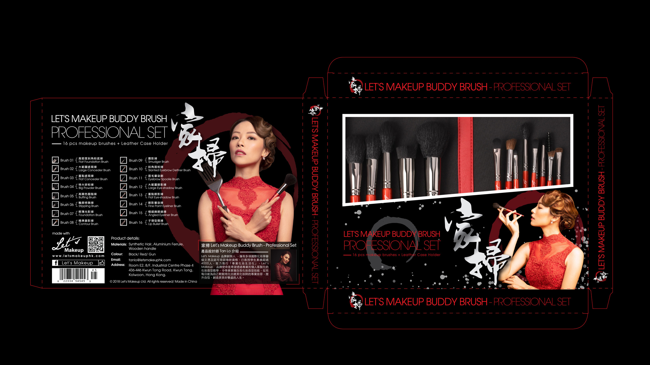 Print layout of The packaging design of Let's Makeup professional makeup brush set