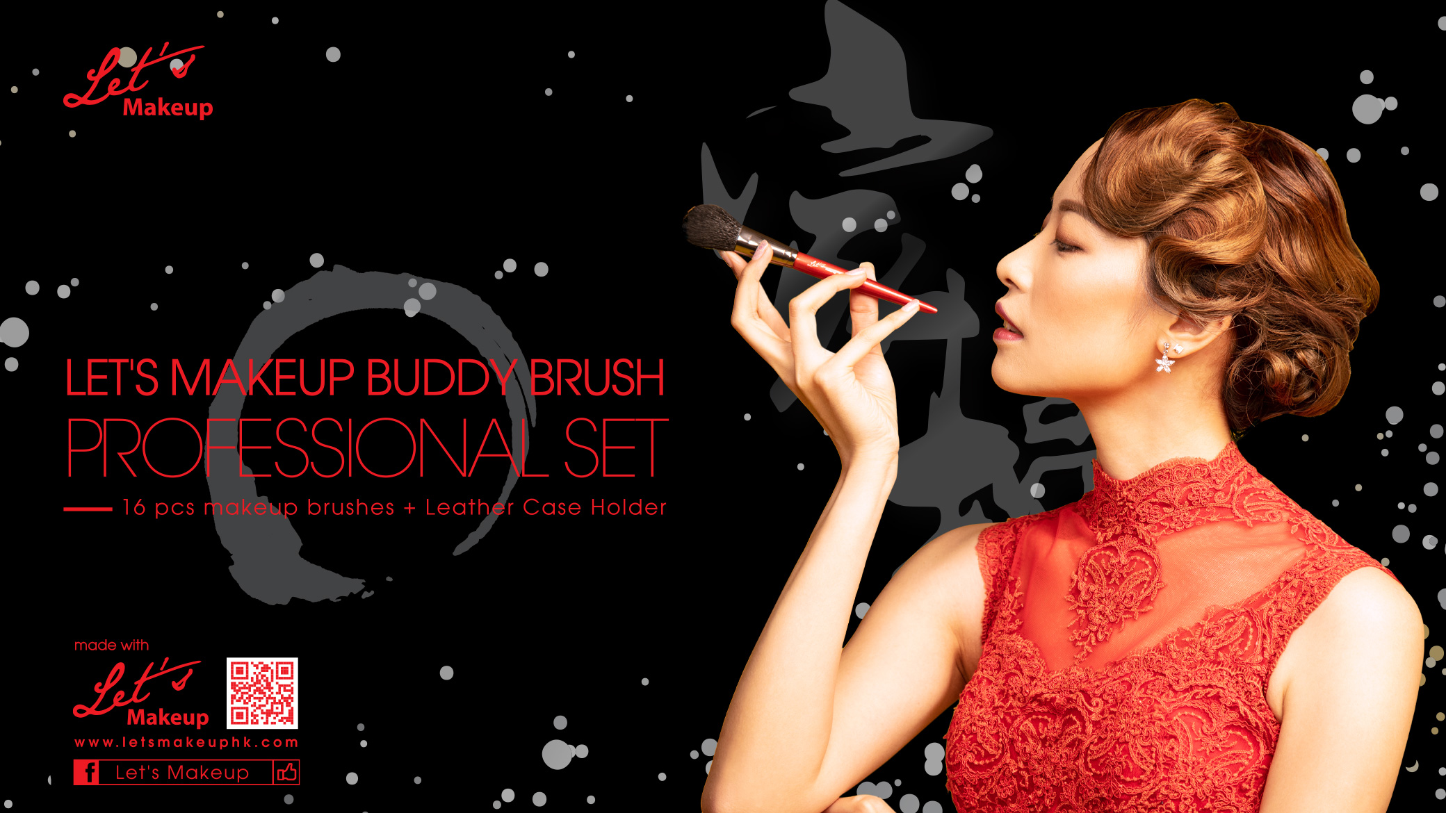 Let's makeup buddy brush promotional poster